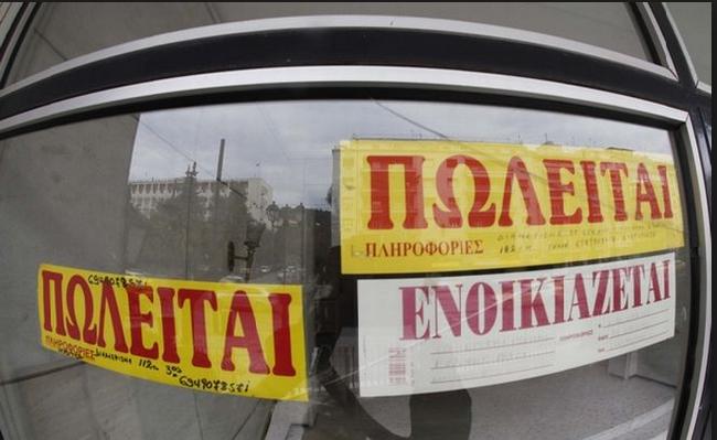 crisi grecia, cartelli di vendita appartamenti